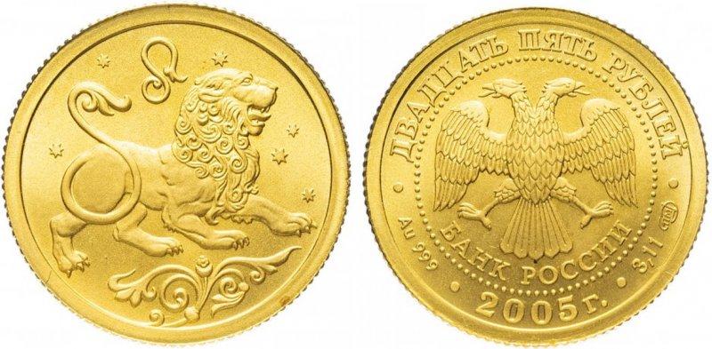 25 рублей 2005 года