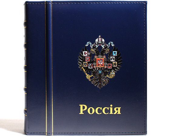 Альбом для монет царского периода