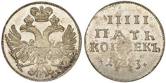 5 копеек 1713 года