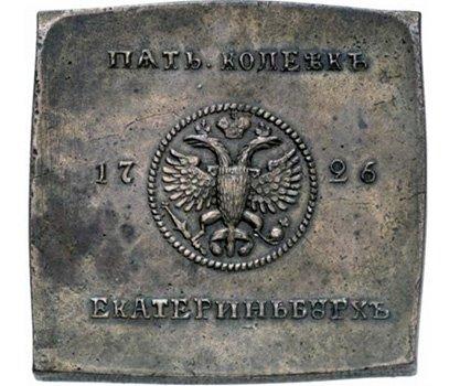 Медная плата 1726 года