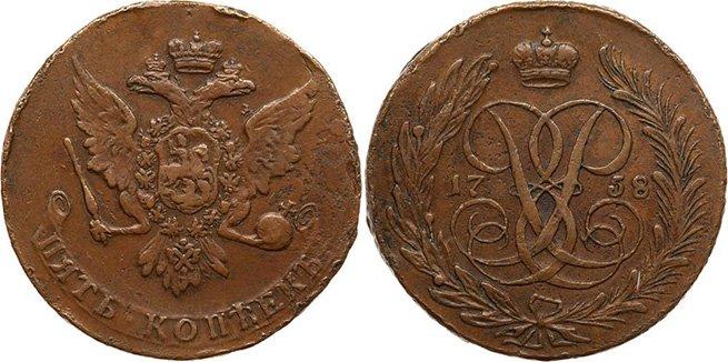 5 копеек 1758 года (медь)