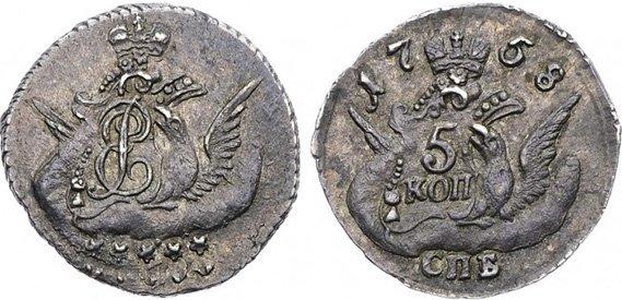 5 копеек 1758 года (серебро)
