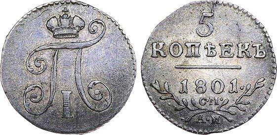 5 копеек 1801 года