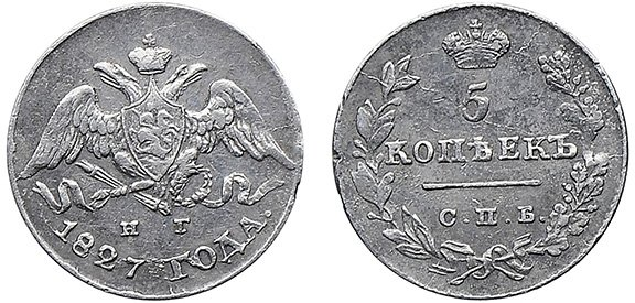 5 копеек 1827 года
