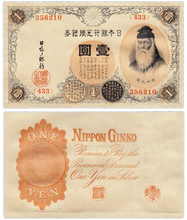 Банкнота 1 иена, Япония, 1916 год