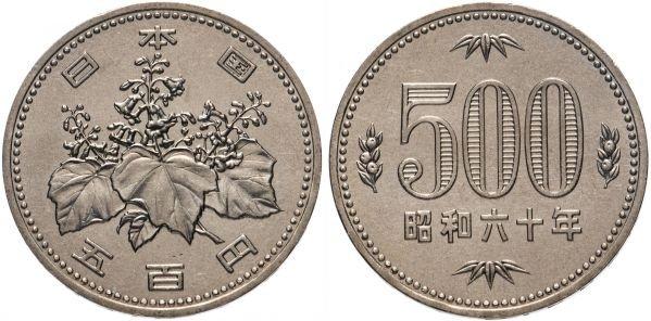 Мельхиоровая монета 500 иен, Япония, 1996 год
