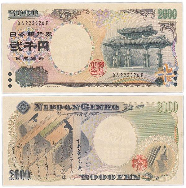 Банкнота 2000 иен, Япония, 2000 год