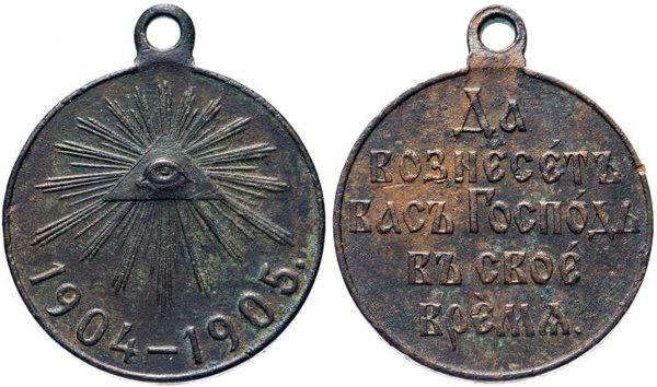 Медаль «В память русско-японской войны»