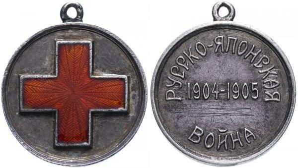 Медаль Красного Креста «В память русско-японской войны»