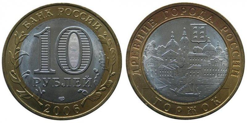 10 рублей 2006 года «Торжок»