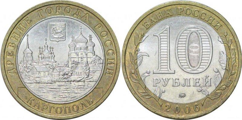 10 рублей 2006 года «Каргополь»