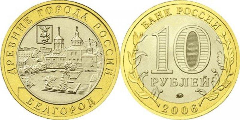 10 рублей 2006 года «Белгород»