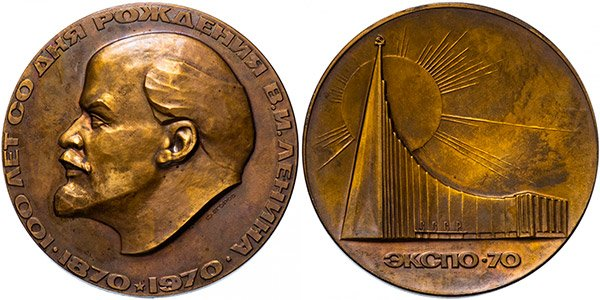 Памятная медаль «100 лет со дня рождения В.И. Ленина. Всемирная выставка ЭКСПО · 70», 1970 год