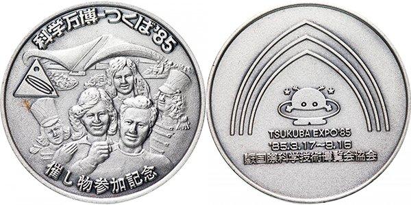 Памятная медаль «ЭКСПО'85. Цукуба», 1985 год