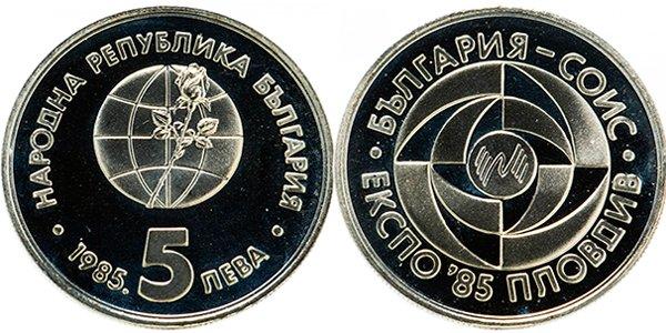5 левов «ЭКСПО`85. Пловдив», 1985 год