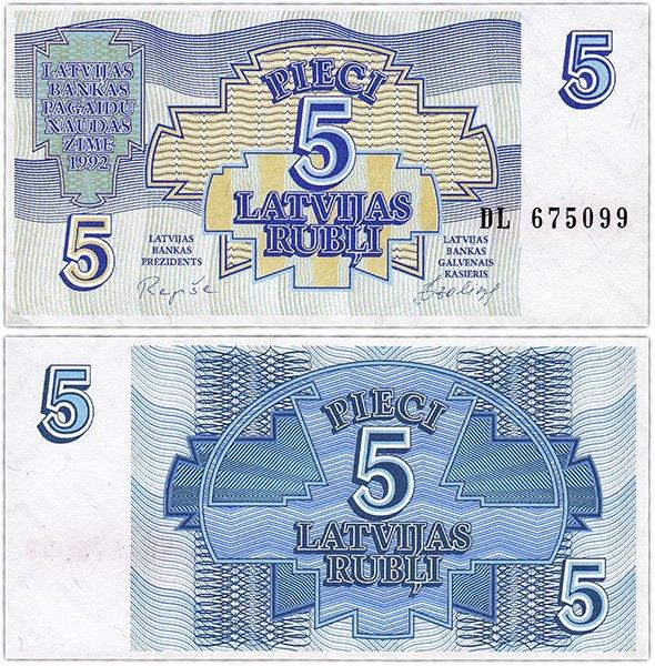 Латвийские 5 рублей 1992 года
