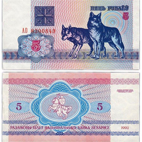 Белорусские 5 рублей 1992 года