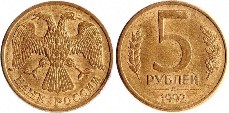 Монета ленинградской чеканки