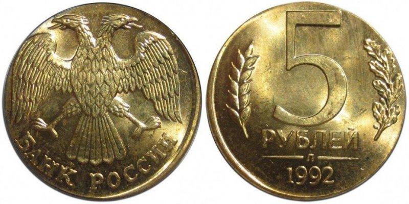 Монета на заготовке 1 рубля 1992 года