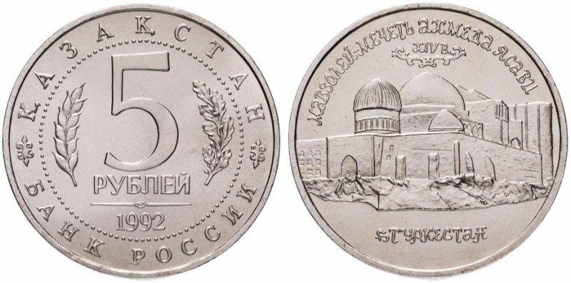 Монета обычного качества чеканки