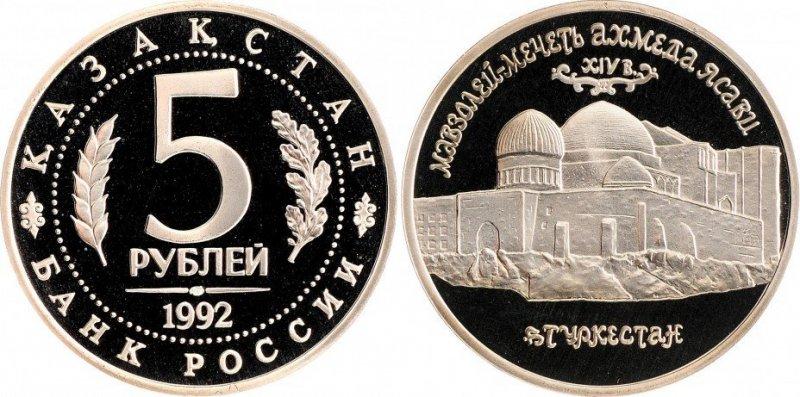 Монета коллекционного качества «Proof»