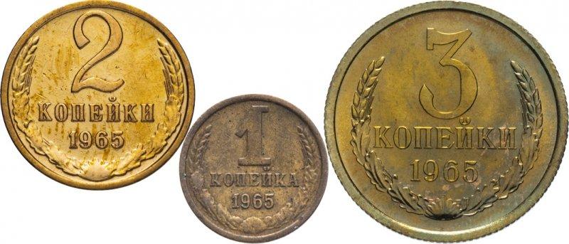 Медно-цинковые 1, 2 и 3 копейки 1965 года