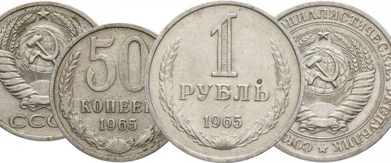 50 копеек и 1 рубль 1965 года