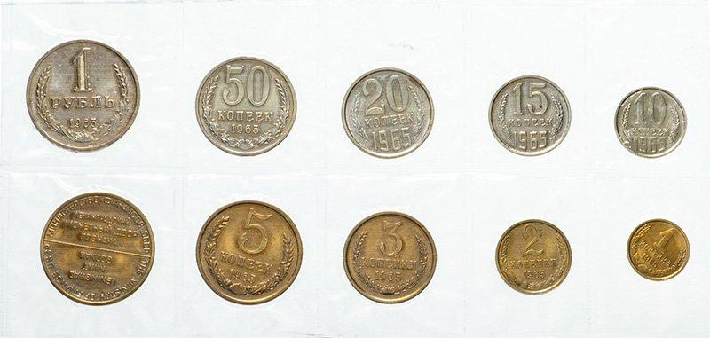 Набор монет Государственного банка СССР (1965 г.)