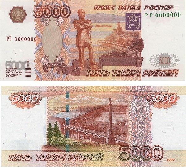 5000 рублей образца 1997 года