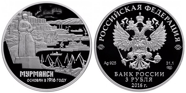 3 рубля к 100-летию основания Мурманска