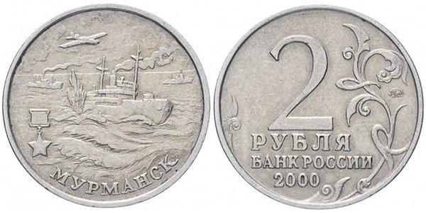 2 рубля «Мурманск» из серии «Города-герои»