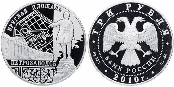 Монета, посвященная Круглой площади Петрозаводска