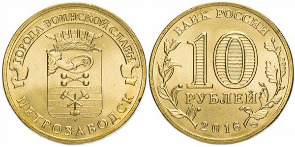 10 рублей 2016 г. «Петрозаводск» из серии «Города воинской славы»