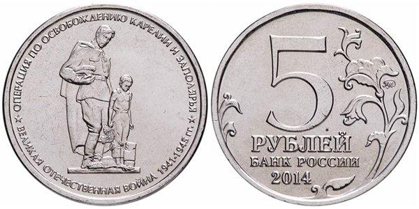 Монета, посвященная операции по освобождению Карелии и Заполярья