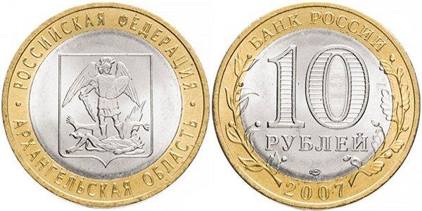 10 рублей «Архангельская область» 2007 г.