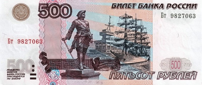 Банкнота Банка России достоинством 500 руб.