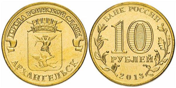 Монета «Архангельск» из серии «Города воинской славы»