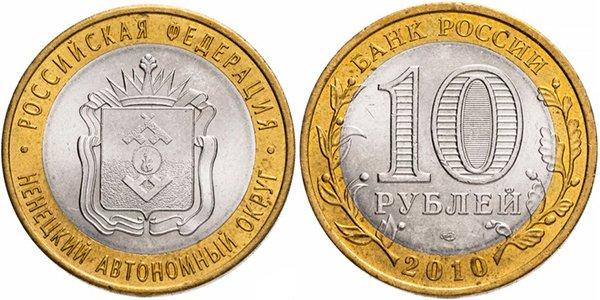 Монета «Ненецкий автономный округ» из серии «Российская Федерация»