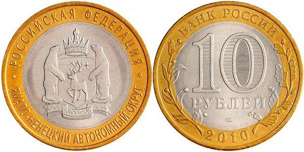Герб ЯНАО на монете из серии «Российская Федерация»