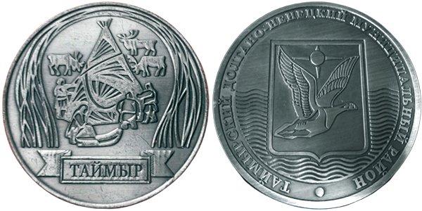 Сувенирная медаль «Таймыр»