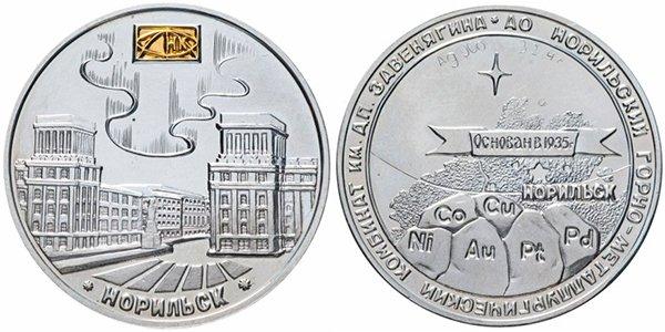 Сувенирная медаль «Норильский ГМК им. А.П. Завенягина»