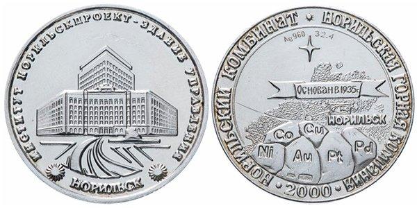 Сувенирная медаль «Норильск. Институт Норильскпроект», 2000 г.