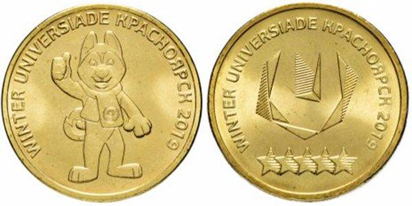 Аверс монет 10 рублей, посвященных Универсиаде в Красноярске - 2019