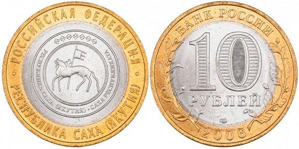 Монета «Республика Саха (Якутия)» из серии «Российская Федерация»