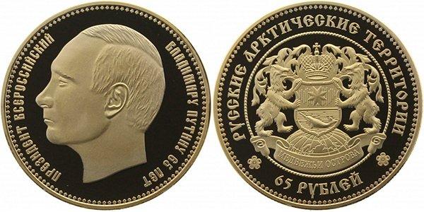 Монетовидный жетон «Русские Арктические Территории. Владимир Путин»