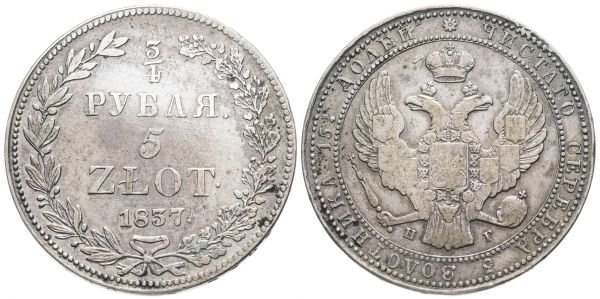 Российско-польская монета 3/4 рубля - 5 злотых, 1837 год