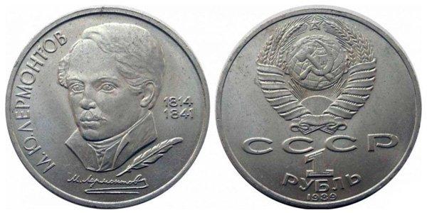1 рубль в честь 175-летия со дня рождения М.Ю. Лермонтова. 1989 год