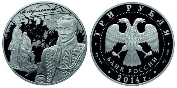 3 рубля в честь 200-летия со дня рождения Лермонтова. 2014 год