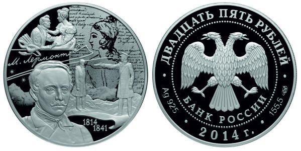 25 рублей в честь 200-летия со дня рождения Лермонтова. 2014 год