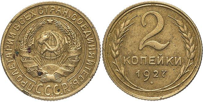 Одна из редчайших монет СССР